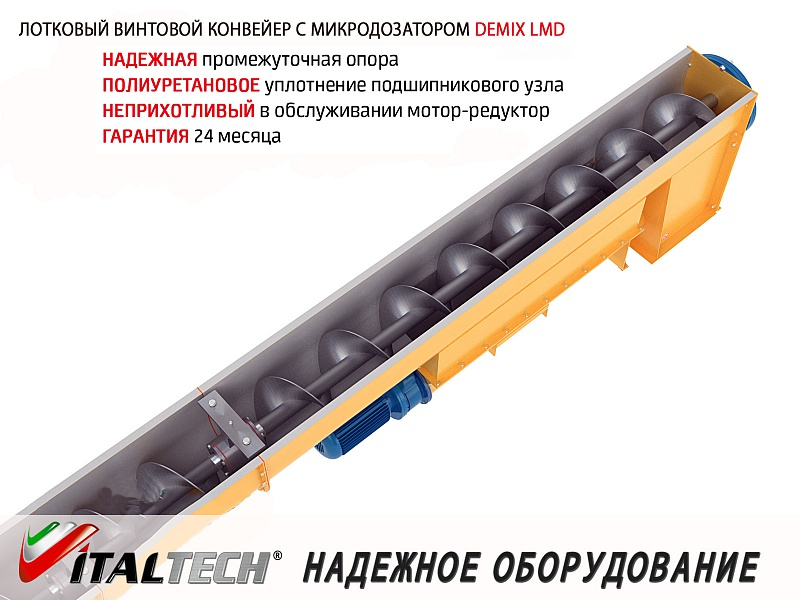 Цена на винтовой конвейер ленточные конвейеры для подачи угля