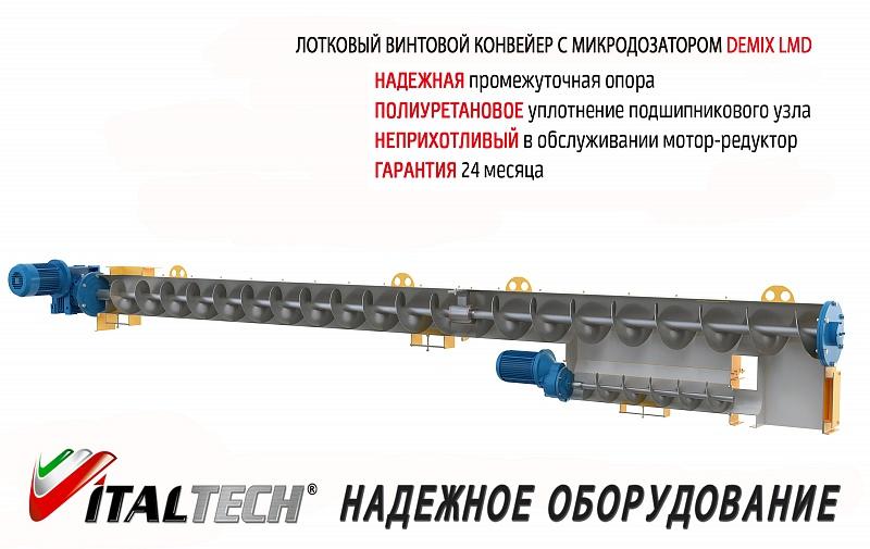 Винтовой конвейер лотковый микроавтобусы фольксваген транспортер фото